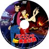 lupin_the_3rd_babiron